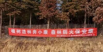 护国乡:加强农村火灾防控,筑牢森林防火防线