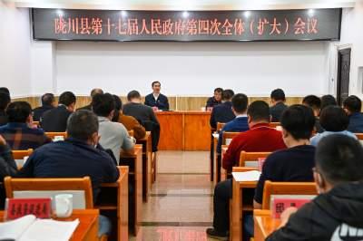 陇川县第十七届人民政府召开第四次全体(扩大)会议