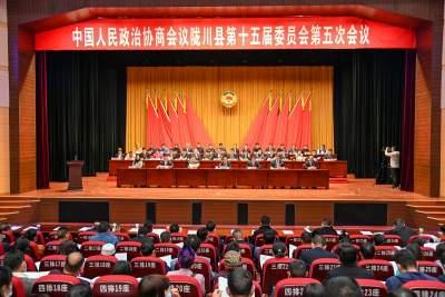 政协陇川县第十五届委员会第五次会议胜利闭幕