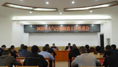 陇川召开2021年大气污染防治工作推进会