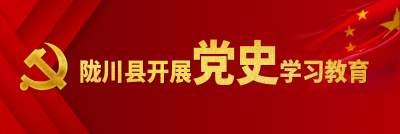 州委宣传部召开党史学习教育动员会