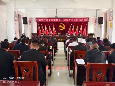 中国共产党景罕镇第十一届代表大会第六次会议胜利召开