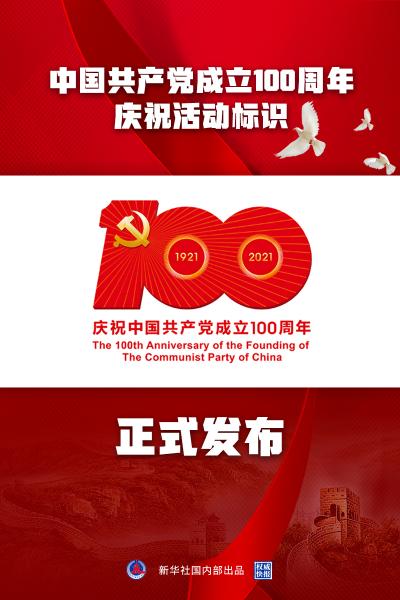 定了!建党百年庆祝活动标识公布