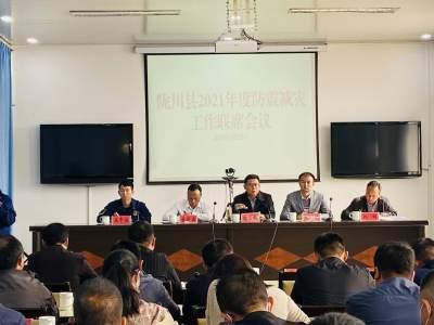 陇川县召开2021年防震减灾工作联席会议