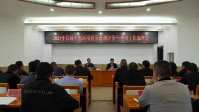陇川县召开2021年度县域生态环境质量监测评价及考核工作部署会