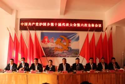 中国共产党护国乡第十届代表大会第六次会议召开
