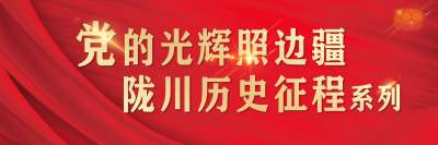 党的光辉照边疆 陇川历史征程系列之⑤ 陇川县乡级政权变革
