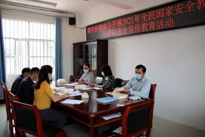 陇川县委编办开展2021年全民国家安全教育日密码安全宣传教育活动