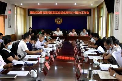县政协召开助推巩固拓展脱贫攻坚成果和乡村振兴工作启动会议