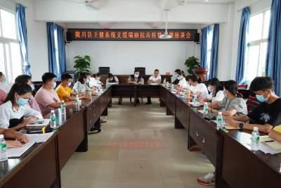 陇川县卫健系统支援瑞丽抗击疫情专题座谈会召开
