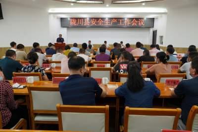 陇川县召开全县安全生产工作会议