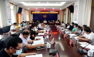 政协陇川县第十五届委员会召开第二十三次常委会议