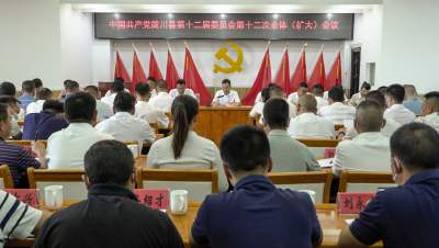 中国共产党陇川县第十二届委员会召开第十二次全体(扩大)会议