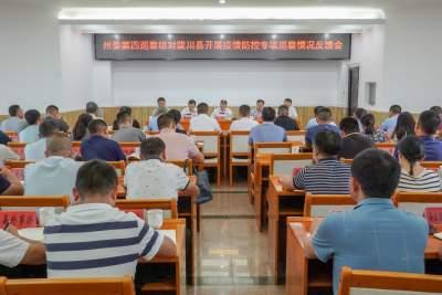 州委第四巡察组对陇川县开展疫情防控专项巡察情况反馈会召开