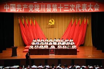 中国共产党陇川县第十三次代表大会召开第三次全体会议