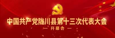 直播:中国共产党陇川县第十三次代表大会开幕会
