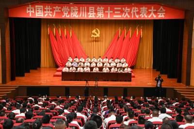 中国共产党陇川县第十三次代表大会召开第二次全体会议