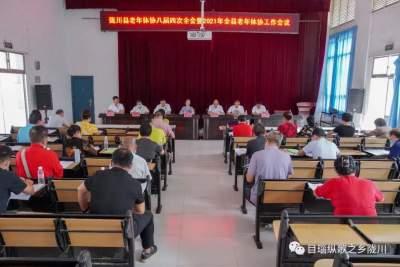 陇川县召开八届四次全会暨2021年全县老体协工作会议