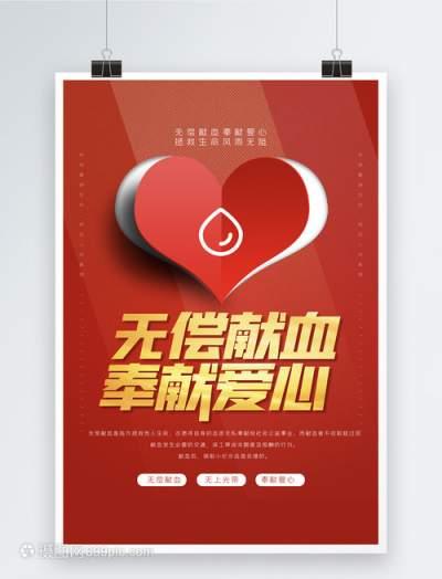 无偿献血倡议书