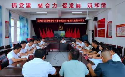 勐约乡党委理论学习中心组举行2021年第3次集中学习