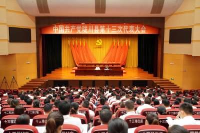 中国共产党陇川县第十三次代表大会举行预备会