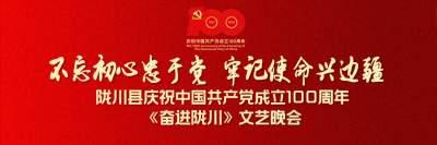 直播:《奋进陇川》文艺晚会