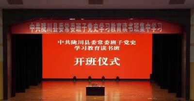 中共陇川县委常委班子党史学习教育读书班开班啦!
