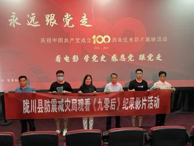 陇川县防震减灾局组织观看纪录影片《九零后》