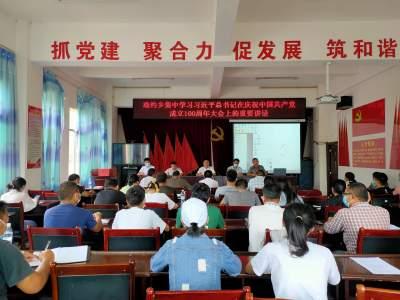 【党史学习教育】勐约乡传达学习习近平总书记在庆祝中国共产党成立100周年大会上的重要讲话精神