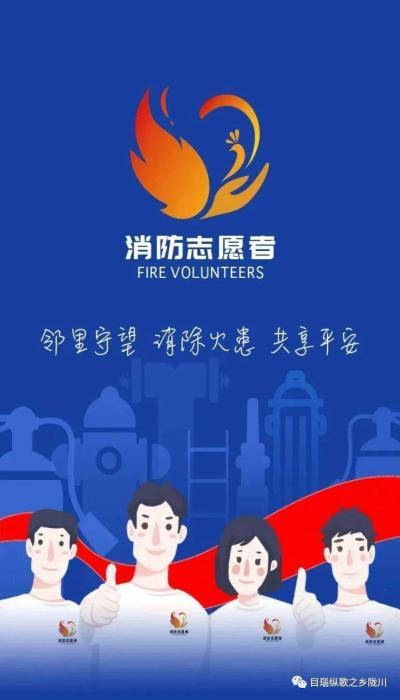 陇川消防大队招消防志愿者啦!