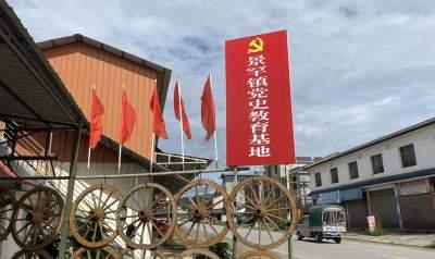 【我为群众办实事】景罕镇传承红色文化,助推乡村振兴