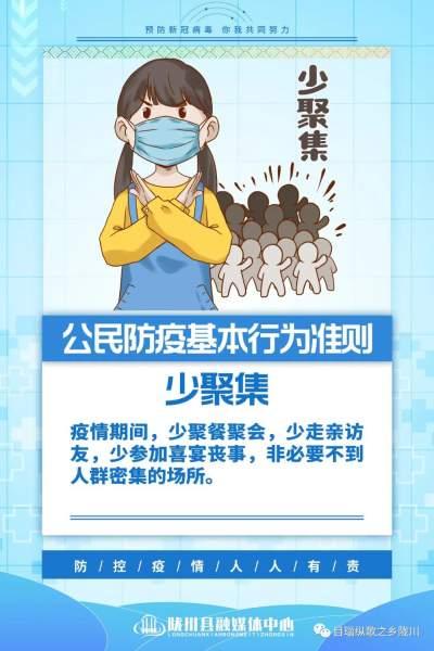海报:公民防疫基本行为准则