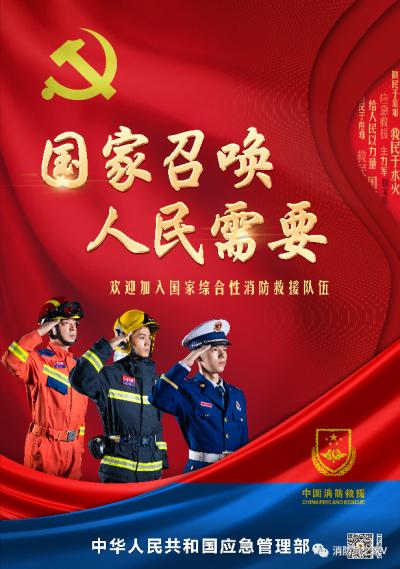 2021年消防员招录启动!(附条件、要求、程序、体检要求、考核内容等)