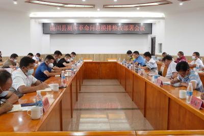陇川县召开农村厕所革命问题摸排整改部署会议