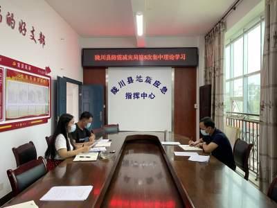 陇川县防震减灾局举行第8次理论集中学习