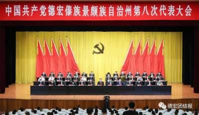 州第八次党代会举行第二次全体会议