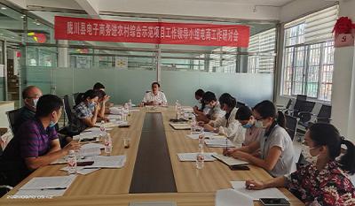 陇川县电子商务进农村综合示范项目工作领导小组召开电商研讨会