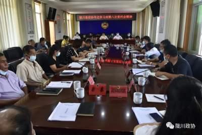 县政协召开专题会议传达学习州第八次党代会精神