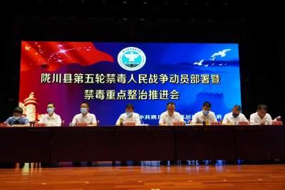 陇川县全面部署第五轮禁毒人民战争