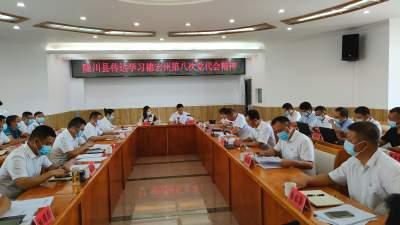 陇川县专题传达学习州第八次党代会 和州委八届一次全会精神