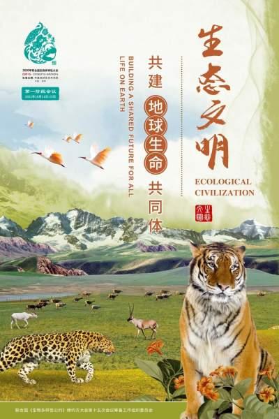 COP15主题海报正式发布