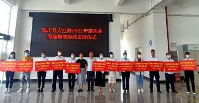 陇川县人社局举行2021年度失业保险稳岗返还发放仪式