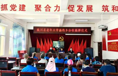 陇川县老年大学勐约乡分校举行揭牌仪式