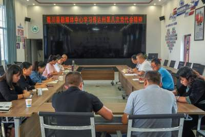 陇川县融媒体中心召开专题会议传达学习州第八次党代会精神