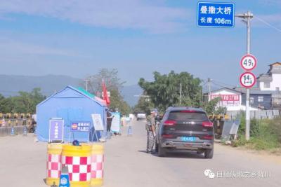 陇川护航COP15进行时