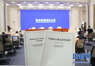 国务院新闻办发表《中国的生物多样性保护》白皮书