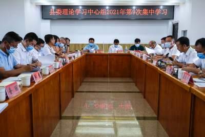 县委理论学习中心组举行2021年第9次集中学习
