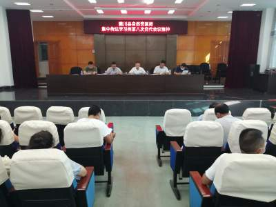 陇川县自然资源局传达学习州第八次党代会精神