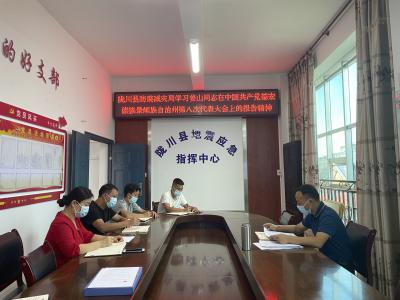 县防震减灾局传达学习姜山同志在州第八次党代会上的报告精神
