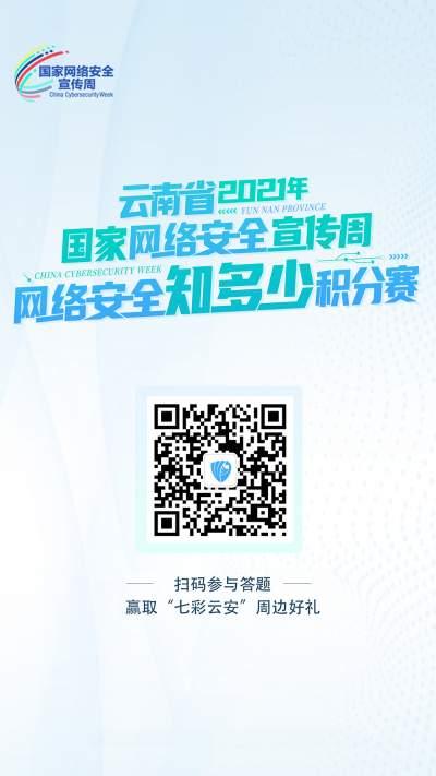 两大模式任你选!云南省2021年网络安全知多少 积分赛正式开启